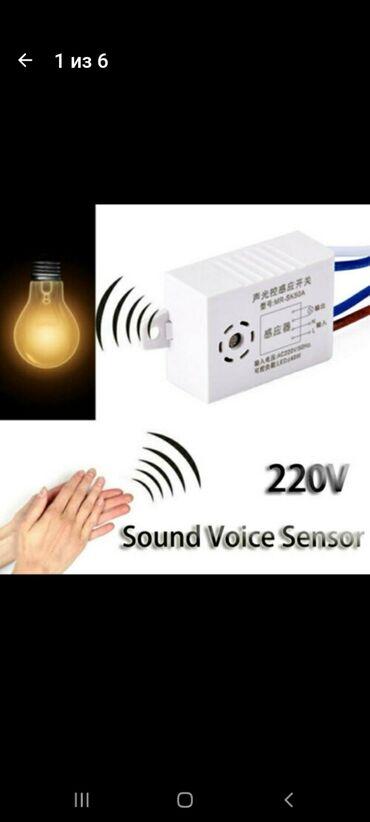 Звуковой датчик переключателя света