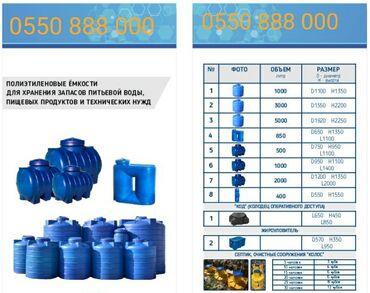 stakan steklo 180 ml в Кыргызстан: Бочка 500литров Завод реализует полиэтиленовые емкости 3-х слойные