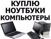 Скупка ноутбуков и компьютеров в Бишкек