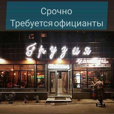 shkol forma dlja devochki в Кыргызстан: Официант. С опытом. 2/2. Южные микрорайоны