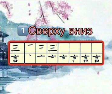 Китайский язык в Бишкек