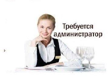 """требуется администратор в компанию """"foxi"""", з/п   . в Бишкек"""