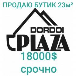 Продаю бутик Дордой Плаза 1. Первый этаж. С оборудованием