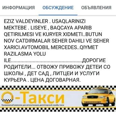 Bakı şəhərində Sürücü xidməti..