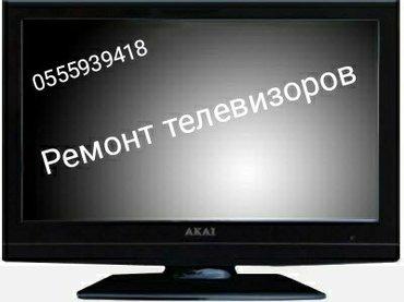 Срочный ремонт плазменных и ж/к в Бишкек