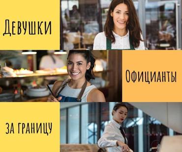1. Девушки Официанты POEM Café, Рас єль в Бишкек