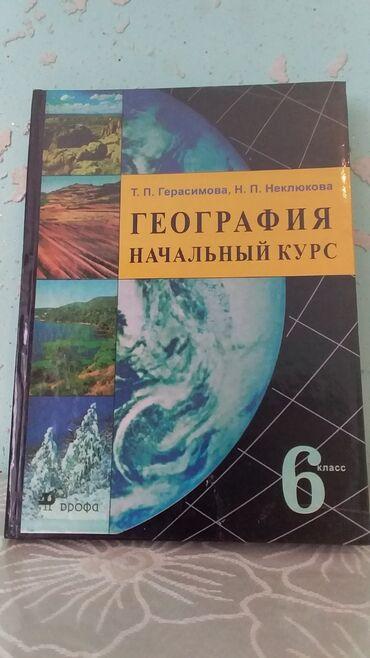 Спорт и хобби - Теплоключенка: Книга по географии для 6 класса Автор: Т.П.Герасимова