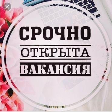 Требуется помощник на регистратуру ( в Бишкек