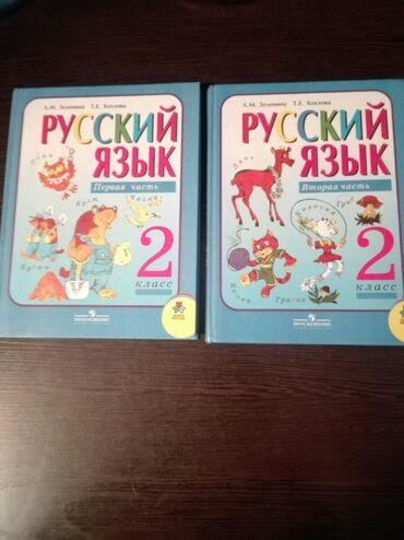 Учебники новые по русскому языку за 2 класс в двух частях. Авторы