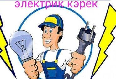 Электрик кэрек район Пишпек