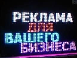 Бегущая строка, табло, лед табличка в Бишкек