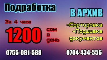 Требуется СОТРУДНИК В АРХИВ. В в Бишкек