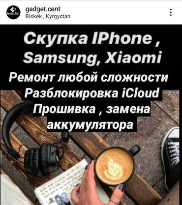 Рассрочка на телефон - Кыргызстан: Срочная скупка продажа обмен телефонов Apple iPhone Samsung Xiaomi