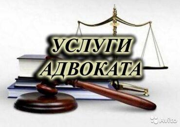 финал лиги чемпионов в Кыргызстан: Юридические услуги | Экономическое право, Экономическое право | Консультация, Аутсорсинг
