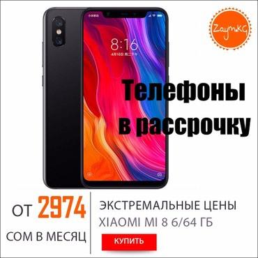 📱Xiaomi Mi 8 6/64 Гб  в Бишкек