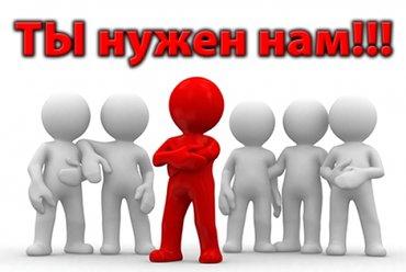 требуются!! сотрудники по продажам!! с опытом и без. предусмотрено в Бишкек