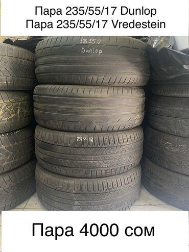 Шины 235/55/17 в хорошем состоянииПара Dunlop - 4000 сомПара