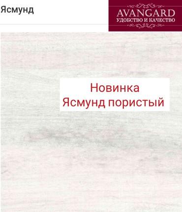 Новинка Ясмунд пористое покрытие в Бишкек