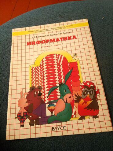- Azərbaycan: Informatika