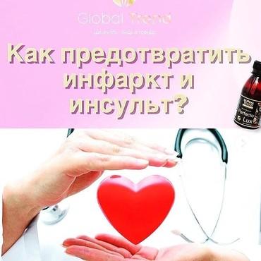 """витамины с магнием в Кыргызстан: NANO BALSAM """"VITALITY LUX"""" Высококонцентрированный продукт, который"""