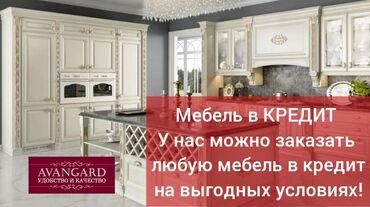 Мебель в кредит У нас можно заказать любую мебель в кредит на выгодных
