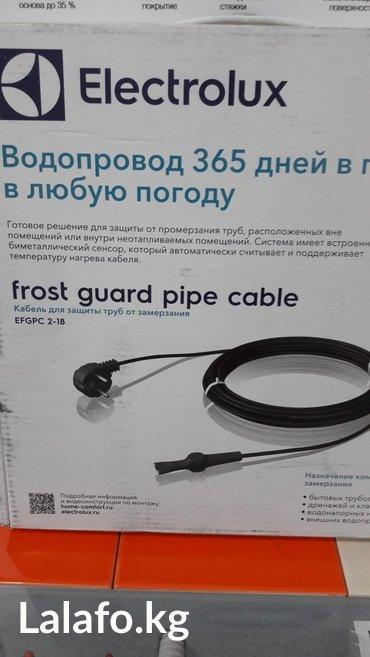 Обогрев водопровода 'Elektrolux' в Бишкек