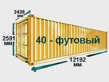 sapogi zhenskie 40 razmer в Кыргызстан: 40 футовый низкий(сухопутный) контейнер с высотой 2,6 метра
