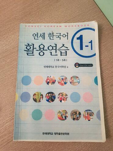 Спорт и хобби - Байтик: 1, 2 уровни Продаю книги для изучения корейского языка, от