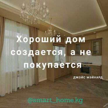 Отделочные работы профессионалами в Бишкек