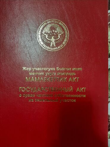 Земельные участки - Кыргызстан: Продам 4 соток Для строительства Собственник