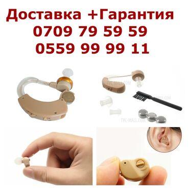 Ивл аппарат сколько стоит - Кыргызстан: Слуховые аппараты разные есть маленькие внутри ушные, микро аппараты