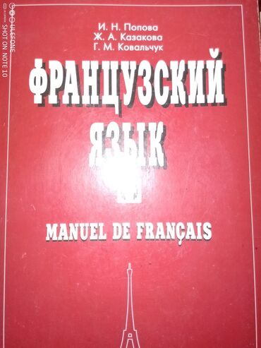 Супер книги для изучающих французский! Грамматика Попова