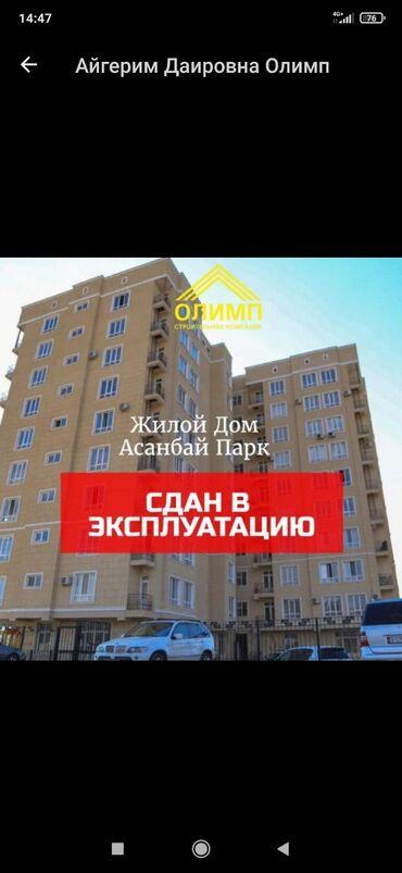 Продается квартира: Элитка, Асанбай, 5 комнат, 160 кв. м