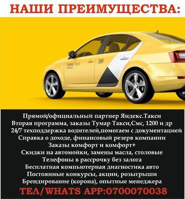 Водитель се вакансии - Кыргызстан: Урматтуу бишкек шаарыбыздын айдоочулары!Эгерде сиздин: унааныз болсо