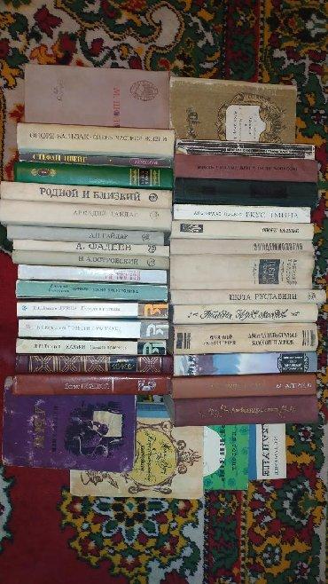 профессиональные моющие средства в Кыргызстан: Книги разные, классика, детская и школьная литература, поэзия