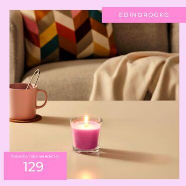 Ароматическая свеча в стеклянном стакане  Диаметр: 7.5 см Время горени