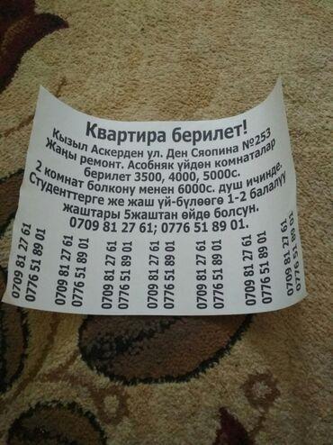 квартира берилет кызыл аскерден in Кыргызстан | БАТИРЛЕРДИ УЗАК МӨӨНӨТКӨ ИЖАРАГА БЕРҮҮ: 1 кв. м