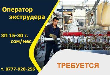 Работа оператор Экструдер цех . В производственную компанию