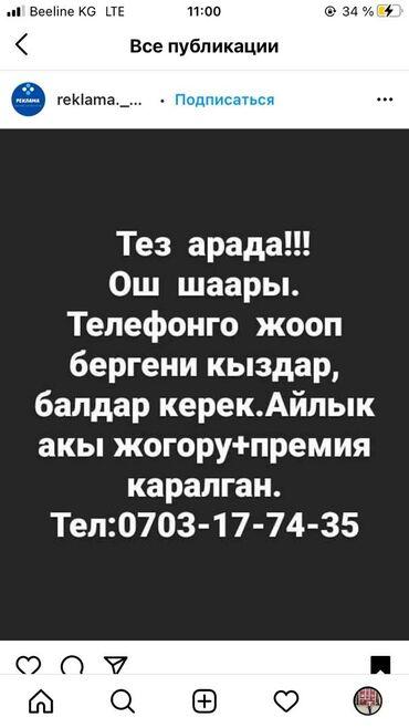 Стих про учителя на кыргызском языке - Кыргызстан: Продавец-консультант. С опытом. 6/1