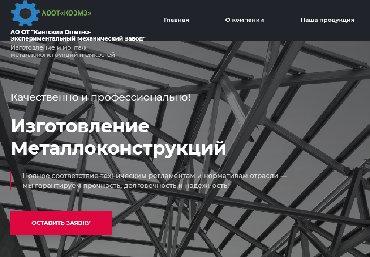 Отопление - Кыргызстан: Металлоконструкции и теплицы. Ангары и складские помещения