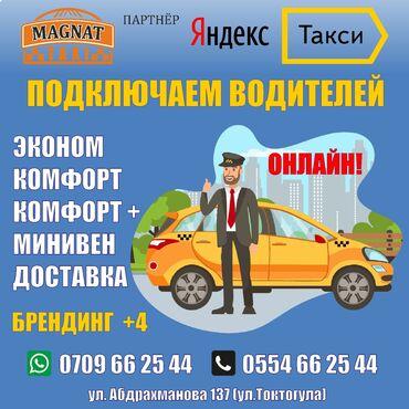 прицеп бортовой легковой в Кыргызстан: Яндекс Такси кызматынын өнөктөшү, Магнат такси кызматына айдоочулар