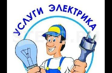Работа - Красная Речка: Электрик