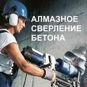 Сверление, бурение - Кыргызстан: Алмазное сверление | Больше 6 лет опыта