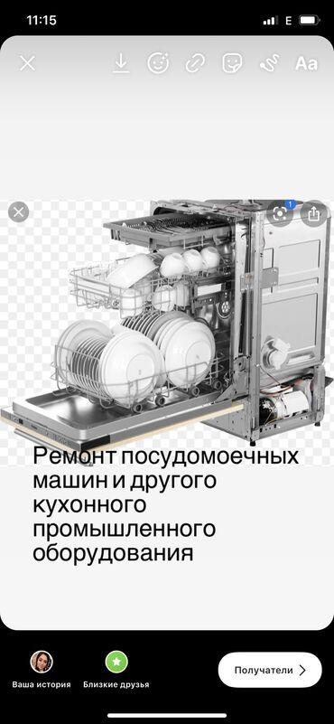 посудомойка в Кыргызстан: Предоставляю Услуги По Ремонту и установке КУХОННОГО БЫТОВОГО