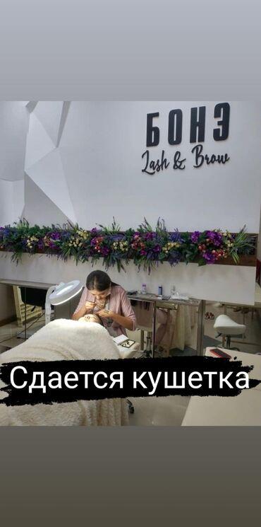 советский буфет в Кыргызстан: Сдается кушетка в центре города. Советская токтогула