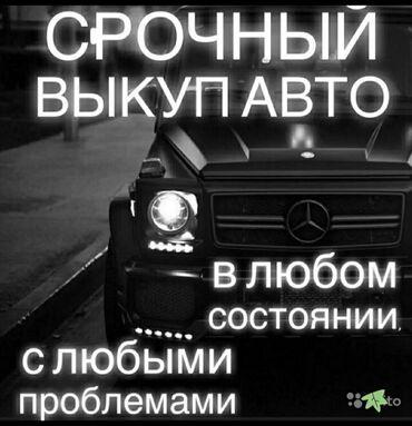 Другие услуги - Кыргызстан: Скупка автомобилей,Срочный выкуп автомобиляСрочный выкуп