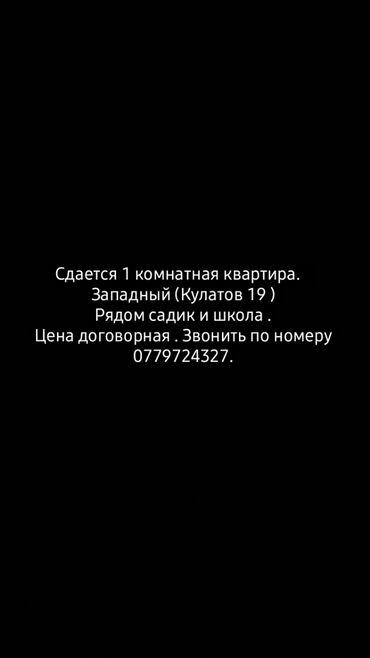 квартира сдаётся in Кыргызстан | ПОСУТОЧНАЯ АРЕНДА КВАРТИР: 35 кв. м, Без мебели