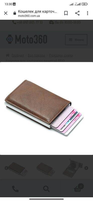 2519 объявлений   СУМКИ: Кошелек для карточек с защитой RFIDНебольшой кошелек совершенно нового
