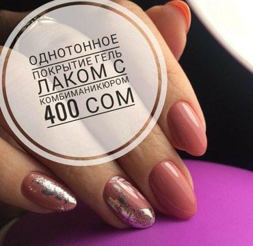 Маникюр+гель лак 400с в Бишкек