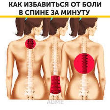 Корректоры осанки - Кыргызстан: Корсеты, корректоры осанки, пояса для спины, реклинаторы 9-11